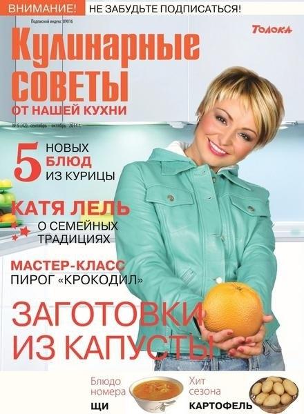 Книга Журнал:  Кулинарные советы от «Нашей кухни» №9 (сентябрь-октябрь 2014)