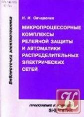 Книга Микропроцессорные комплексы релейной защиты и автоматики распределительных электрических сетей