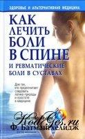 Книга Как лечить боли в спине и ревматические боли в суставах