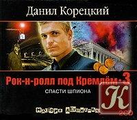 Книга Рок-н-ролл под Кремлем 3. Спасти шпиона (Аудио )