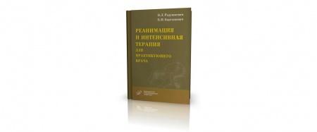 Книга Книга «Реанимация и интенсивная терапия для практикующего врача» под редакцией Радушкевича В.Л. и Барташевича Б.И. будет полезн