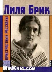 Книга Лиля Брик. Пристрастные рассказы