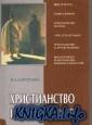 Книга Христианство и Философия