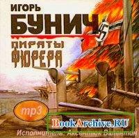 Книга Пираты Фюрера (аудиокнига).
