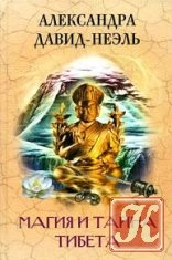 Книга Магия и тайна Тибета