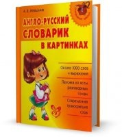 А.В. Илюшкина - Англо-русский словарик в картинках (2011)