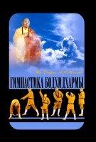 Книга Гимнастика Бодхидхармы
