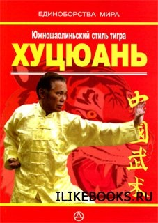 Книга ЮнТай Го - ХуЦюань: южношаолиньский стиль тигра