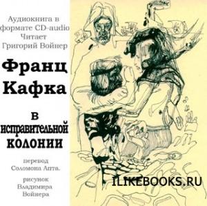 Книга Кафка Франц - В исправительной колонии (Аудиокнига)
