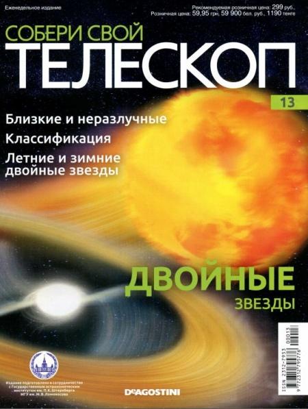 Книга Журнал: Собери свой телескоп №13 (2014)