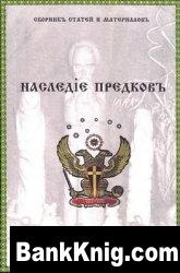 Книга Наследiе Предковъ. Выпуск №1
