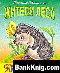 Книга Жители леса