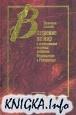 Книга Воззрение на мир и исследование человека со времен Возрождения и Реформации
