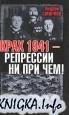 "Книга Крах 1941 - репрессии не при чем! ""Обезглавил"" ли Сталин Красную Армию?"