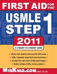 Книга First Aid for the USMLE Step 1 2011