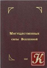 Книга Могущественные силы Вселенной