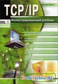 Книга TCP/IP. Иллюстрированный учебник.