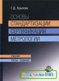 Книга Основы стандартизации, сертификации, метрологии.