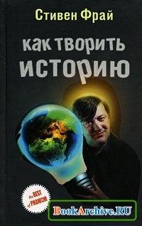 Книга Как творить историю.