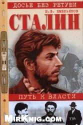 Аудиокнига Сталин. Путь к власти (аудиокнига)