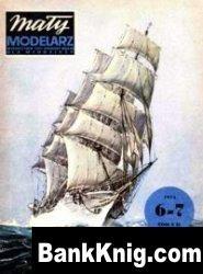 Журнал Малый моделяж №6-7 1974
