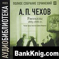Книга А. П. Чехов. Полное собрание сочинений. Том 14