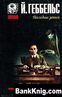 Книга Йозеф Геббельс - Дневники 1945 года. Последние записи