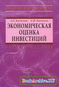 Книга Экономическая оценка инвестиций.