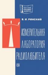 Книга Измерительная лаборатория радиолюбителя
