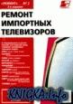 Книга Ремонт импортных телевизоров Серия Ремонт№2