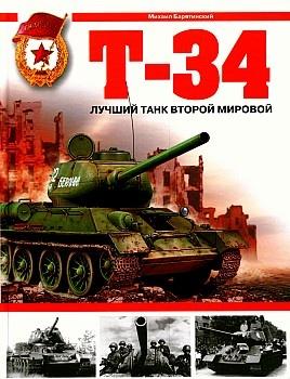 Книга Т-34. Лучший танк второй мировой