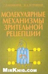 Книга Молекулярные механизмы зрительной рецепции.