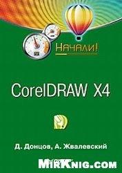 Книга CorelDRAW X4. Начали!