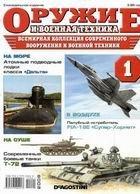 Журнал Оружие и военная техника №1 2008