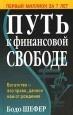 Книга Путь к финансовой независимости