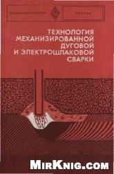 Книга Технология механизированной дуговой и электрошлаковой сварки