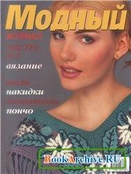 Журнал Модный журнал экстра №3