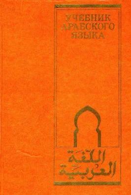 Книга Учебник арабского языка