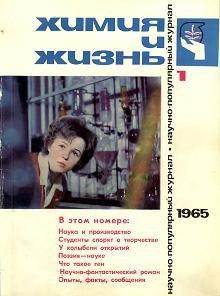 Журнал Химия и Жизнь. Все выпуски за 1965 г.