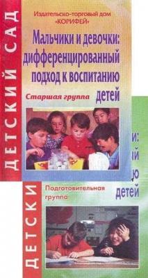Книга Мальчики и девочки: дифференцированный подход к воспитанию детей. Старшая группа