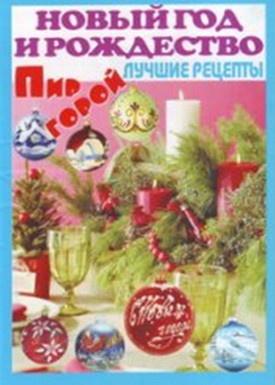 Журнал Пир горой.Новый год и Рождество 2012