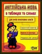 Книга Англійська мова в таблицях та схемах для учнів початкових класів