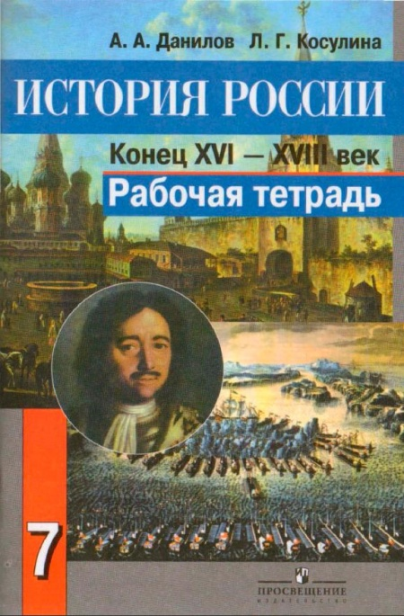 Книга История России Конец XVI - XVIII век Рабочая тетрадь 7 класс