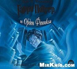 Аудиокнига Гарри Поттер и Орден Феникса (чит. А. Клюквин)