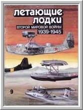 Журнал Летающие лодки Второй мировой войны (1939-1945