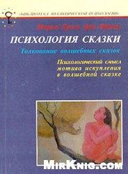 Книга Толкование волшебных сказок