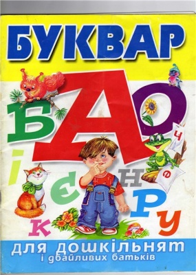 Книга Буквар для дошкольников