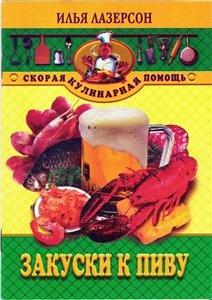 Книга Закуски к пиву. Скорая кулинарная помощь