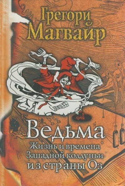 Грегори Магвайр Ведьма. Жизнь и времена Западной колдуньи из страны Оз