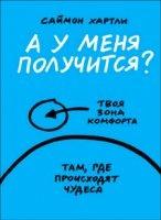 Книга А у меня получится?